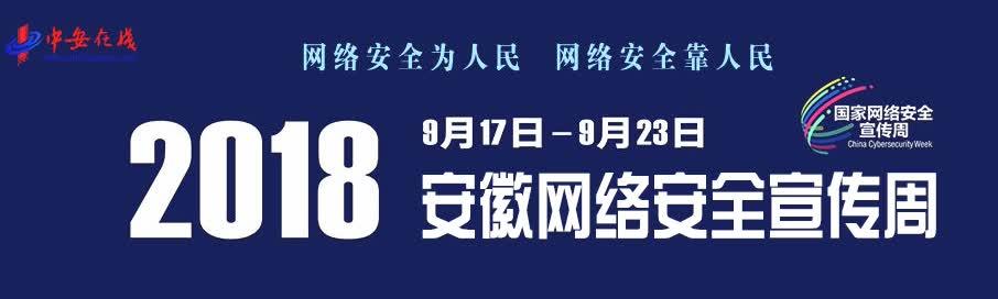 """""""2018安徽省网络安全宣传周""""专题"""