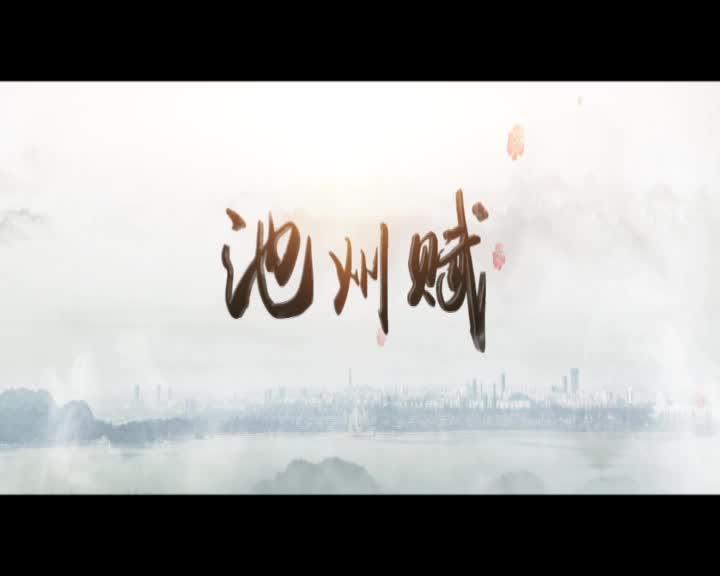 池州赋1——汉设县治,唐建州郡,昭明文选传承长