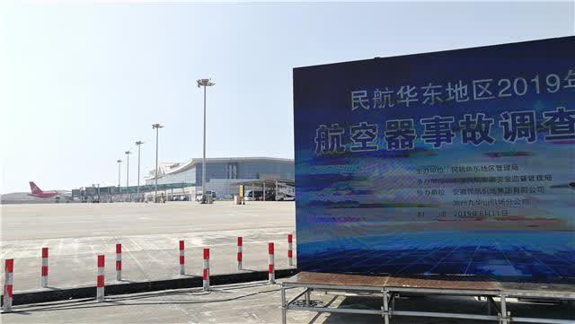 华东地区航空器事故调查演练在池州九华山机场举行 (5).jpg