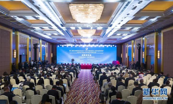 """(第二届进博会)(1)第二届虹桥国际经济论坛""""70年中国发展与人类命运共同体""""分论坛成果发布会在上海举行"""