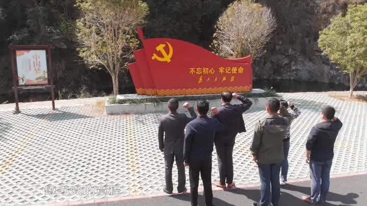 绿水青山党旗红合成版_20191209091641.JPG