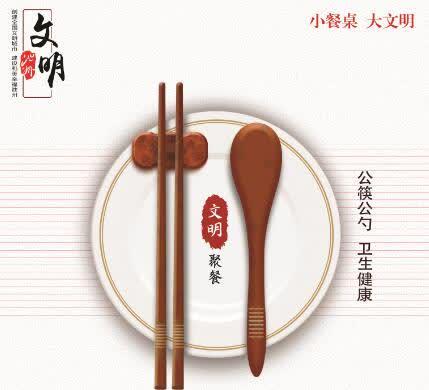 文明餐桌公益广告——使用公筷  分餐进食  提倡光盘  拒绝野味