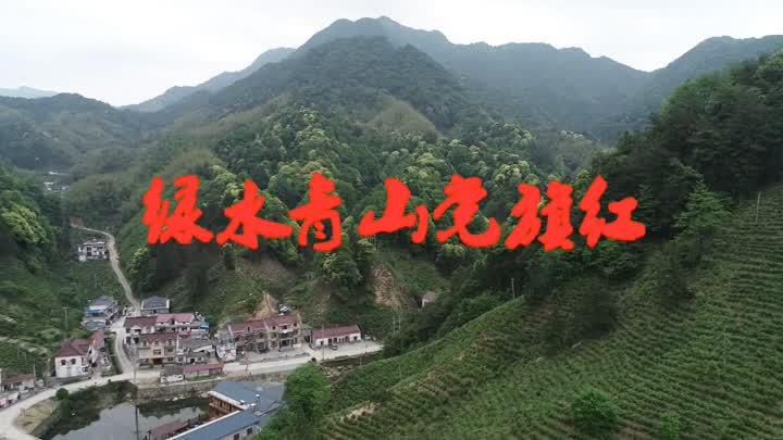 绿水青山党旗红合成版_20191209091307.JPG