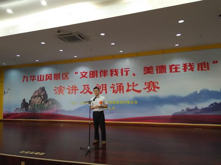 """九華山風景區舉辦""""文明伴我行 美德在我心""""演講及朗誦比賽"""