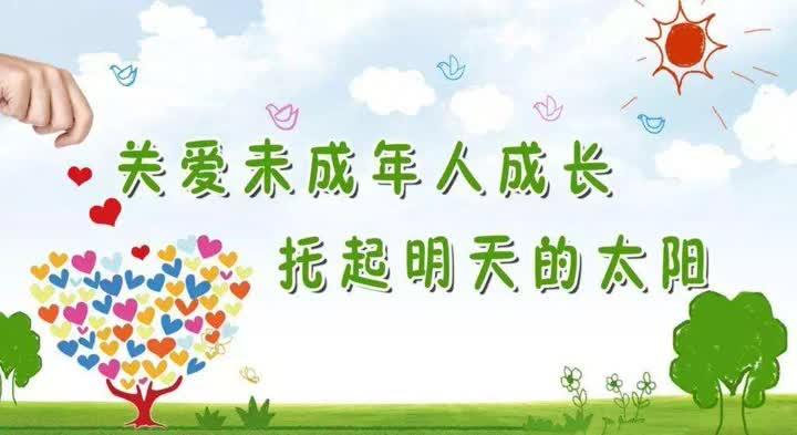 公益广告:关爱未成年人成长  托起明天的太阳