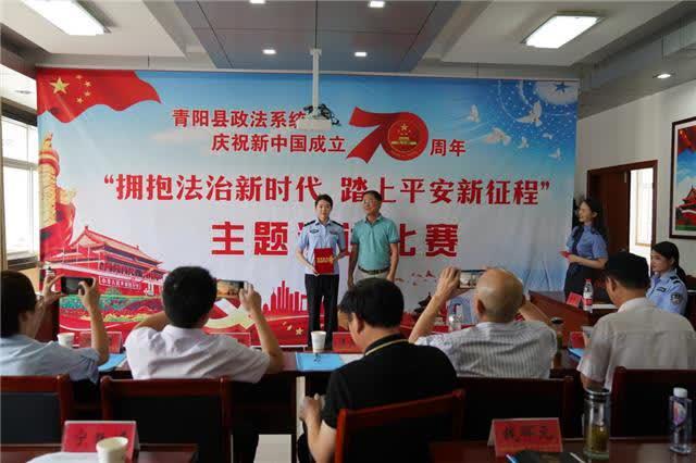 """青阳县政法系统举办""""拥抱法治新时代、踏上平安新征程""""主题演讲比赛"""